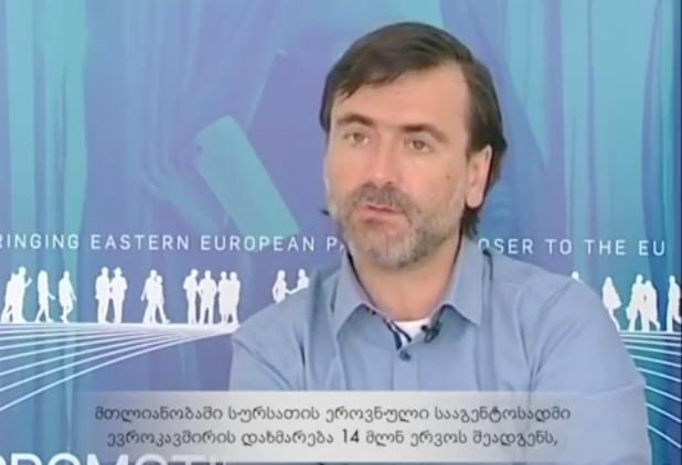 ევროკავშირი სურსათის უსაფრთხოების სექტორის მხარდაჭერისთვის საქართველოში