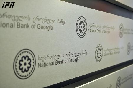 """ეროვნულმა ბანკმა სესხების """"გალარებასთან"""" დაკავშირებით დასმულ კითხვებზე ინფორმაცია გამოაქვეყნა"""