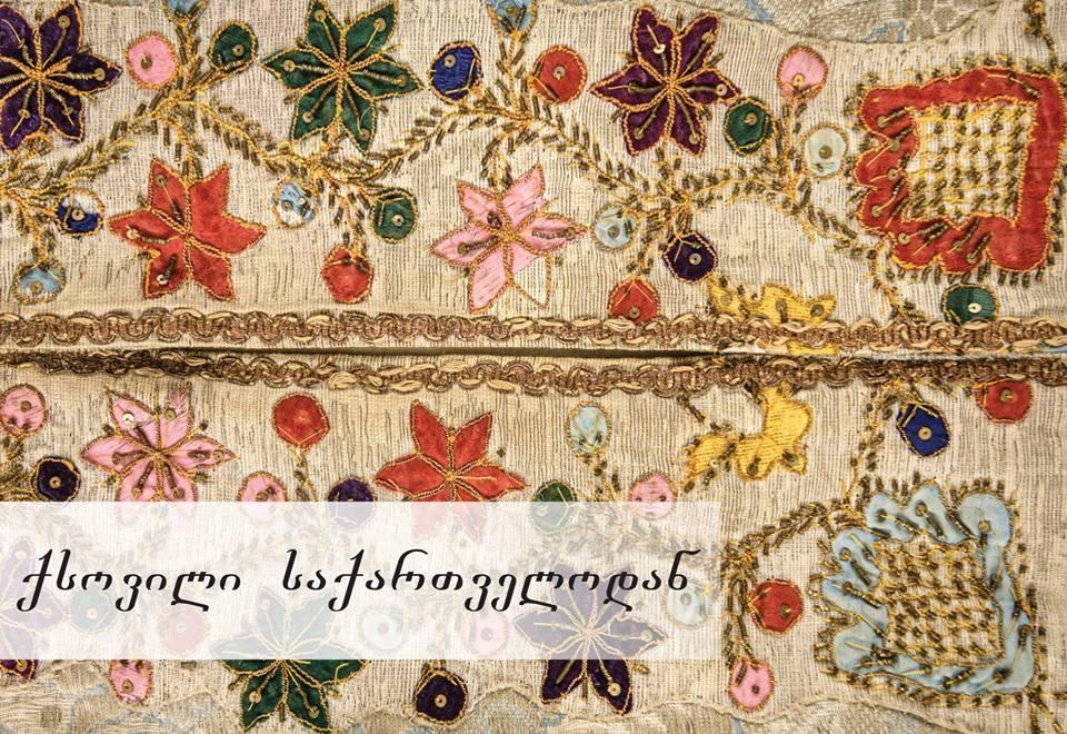 "http://eugeorgia.info/uploads/video_news/,,ქსოვილი საქართველოდან"" კულტურული მემკვიდრეობის ევროპის უმაღლესი ჯილდოს მფლობელია"