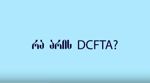 რა არის DCFTA?