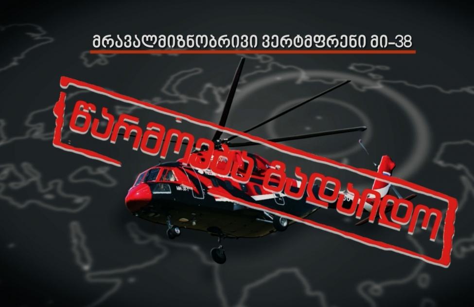 რუსეთის ავიაციას ფინანსური საწვავი ეწურება