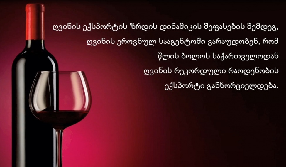 ღვინის ექსპორტის ზრდა ევროკავშირში