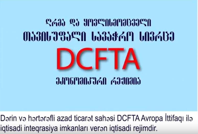 DCFTA nədir